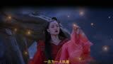 寧愿 《神探蒲松齡》 電影推廣曲 劉宇寧
