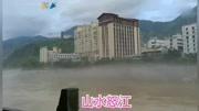 云南怒江贡山泥石流灾害致67人失踪 10