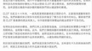 陳冠希潮牌被舉報,疑似涉嫌盜用設計師作品,現如今公開認錯道歉