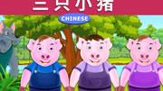 不忍直視的《白雪公主和三只小豬》