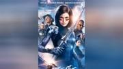 1080p高清無損資源放送《阿麗塔:戰斗天使》原著漫畫《銃夢》