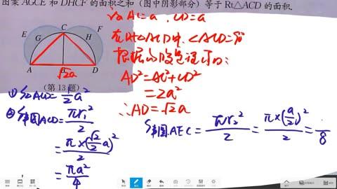 八下数学第17章勾股定理书P29页13题-教育-高