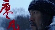 《雪暴》片尾集錦1