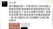 導演王小帥回應朋友圈宣傳電影:就是想說喜歡的多推薦