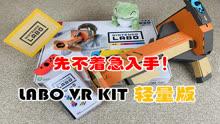 开箱试玩 任天堂 VR KIT 轻量版