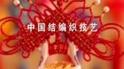 中國結免費教學視頻-吉祥結變化結