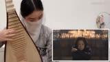 【琵琶】演奏金陵十三釵中的《秦淮景》時隔多年再看這部電影,又是別樣滋味,諸公各位