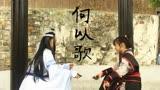 石浦小學六年級學生《何以歌》/魔道祖師主題曲/編舞:蘇子卿