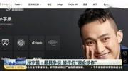 高調宣布天價拍下巴菲特午餐后:孫宇晨旗下的波場幣卻暴跌了 上海早晨 20190605