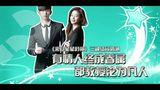 《中國娛樂報道》·《來自星星的你》結局大猜想 高清