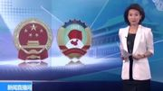 省政協舉行十二屆三次主席會議 黃莉新主持