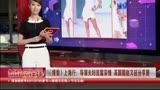 《搜索》上海行 高圓圓趙又廷成焦點.熱點