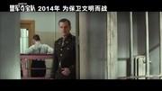 盟軍奪寶隊 電視版宣傳片(中文字幕)