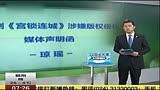 """瓊瑤正式起訴于正""""宮鎖連城""""版權侵權抄襲""""梅花烙"""""""