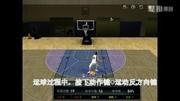 NBA2Konline 逆天主席 VS legend主席 终极防守OK攻击?
