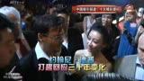 SCTV-4《中國娛樂報道》(2014年6月1日)第5343期