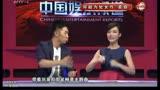 SCTV-4《中國娛樂報道》(2014年6月19日)第5361期