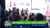 電影《我就是我》在京發布 華晨宇大談成熟標準...