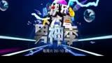 【A】140701 快樂大本營 EXO 宣傳片2