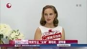 《第一夫人》预告片 娜塔莉·波特曼出演杰奎琳