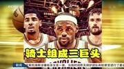 """周琦离NBA不远了  多支球队欲首轮选""""魔王"""""""