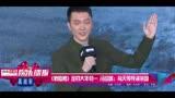 《狼圖騰》定檔大年初一 馮紹峰:每天排隊等導演親吻[