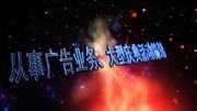 《福建火山傳媒有限公司》