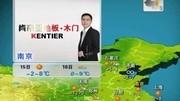 中國英文天氣預報 2017.02.20