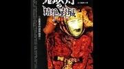 《鬼吹燈之精絕古城15》艾寶良版有聲小說