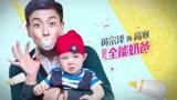 《奶爸當家》片花 黃宗澤 羅云熙 為愛相爭(1)