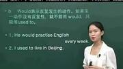 新视野大学英语读写教程4词汇-高二英语聚焦课堂-沈阳初二英语