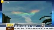 甘肅神奇的彩虹山,究竟是怎么形成的?