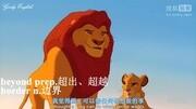 配音片段《獅子王》