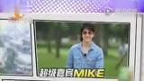 娛情全接觸-Mike專訪