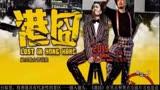 港囧2015電影HD票房沖擊12億,超過《煎餅俠》的11.59億票房