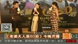 江蘇衛視 《老婆大人是80后》今晚開播 151223 天天視頻匯