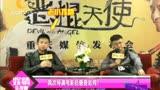 CDTV-5《娛情全接觸》(2015年12月25日)