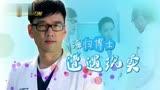 電視劇《產科醫生》宣傳片-職場篇