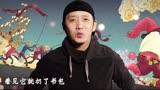 """電影《年獸大作戰》片頭曲《姥姥說》MV """"紅果""""CP預熱新年"""