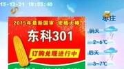 山東衛視18:50天氣預報廣告
