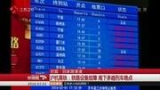 """新聞眼20161027封面:""""中國航海第"""