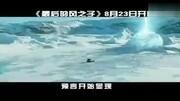最后的风之子 中文版预告片
