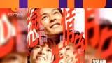 CDTV-5《娛情全接觸》(2016年3月15日)