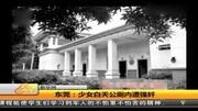 考古發現古墓紀錄片 中國歷史名人墓 — 孔子