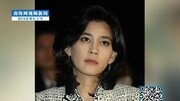 三星家族長女被曝濫用麻醉藥成癮 韓國警方已介入