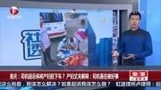 重庆:孕妇被赶下车产子剧情反转 司机报警