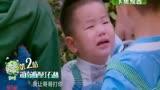 爸爸去哪兒第四季湘西紅石林預告片(無廣告)_標清