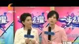 劉忻、李斯丹妮《一步之耀》報道——《娛情全接觸》20161103