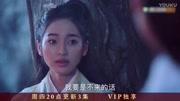 《誅仙青云志》第二季播出 張小凡化身鬼厲