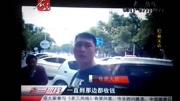 北京女車主怒懟亂收停車費 官方:收費違法 已查處